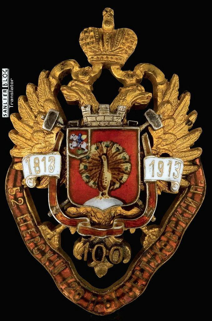 俄罗斯帝国军徽35