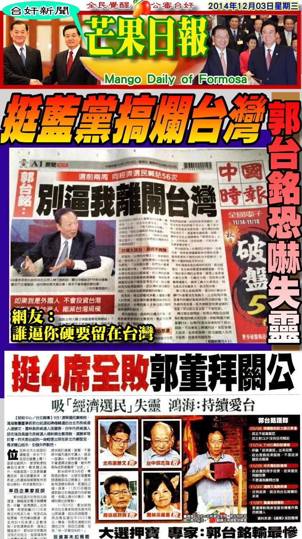 141203芒果日報-台奸新聞--挺藍黨搞爛台灣,郭台銘恐嚇失靈