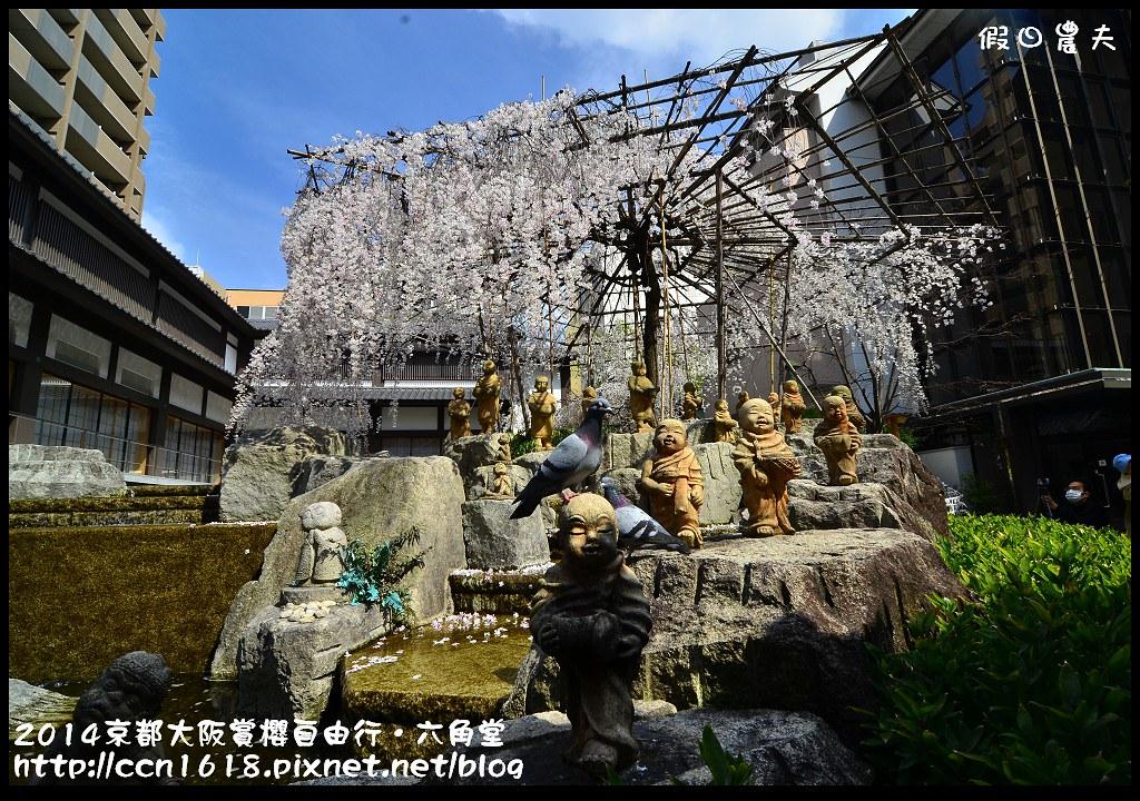 2014京都大阪賞櫻自由行.六角堂DSC_0424