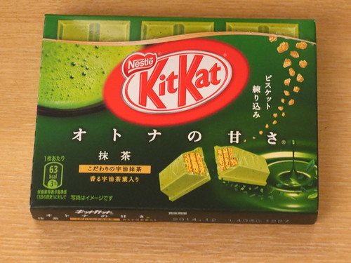 オトナの甘さ 抹茶 (Adult Sweetness Matcha) Kit Kat Big (Japan)