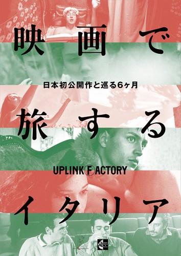 『映画で旅するイタリア~日本初公開作と巡る6ヶ月~』チラシ