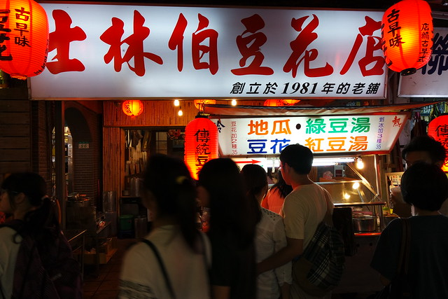 Shilin Soya Beancurd Shop