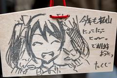 神田明神_絵馬_20150103-DSC_5913