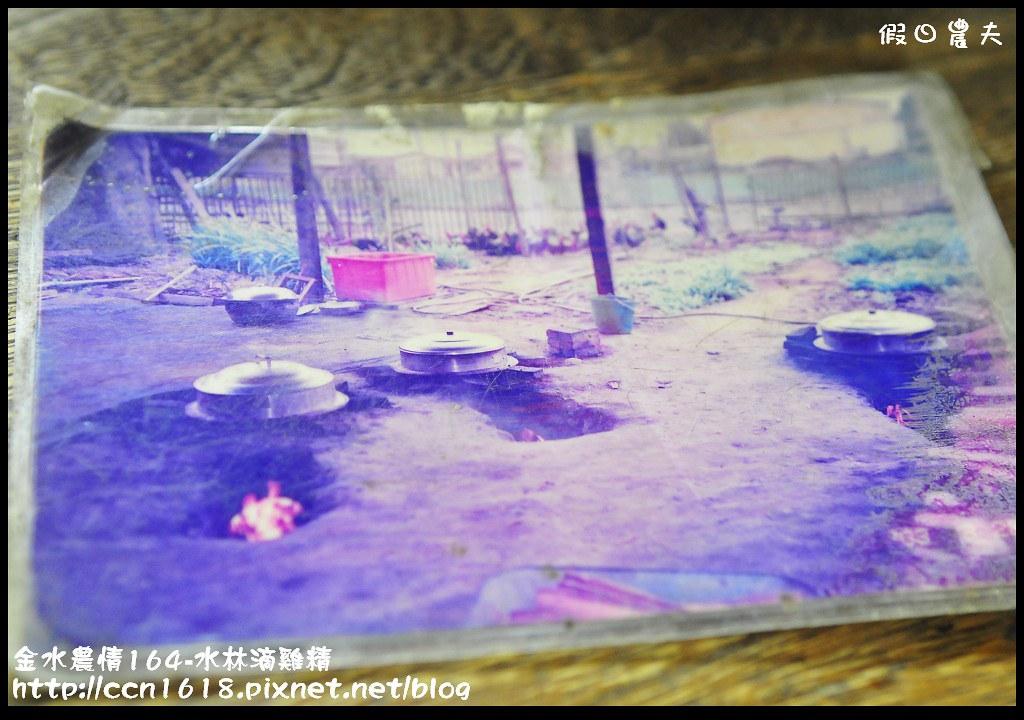 金水農情164-水林滴雞精_DSC8589