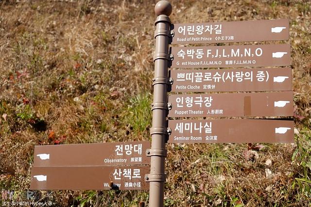 ░韓國Seoul░,fance,namisum,petit,交通行程,來自星星的你,南怡島,多久,多少錢,如何去,如何買,小南法,巴士,怎麼去,推薦,火車,門票,韓劇,韓劇景點,首爾必玩,首爾景點 @強生與小吠的Hyper人蔘~