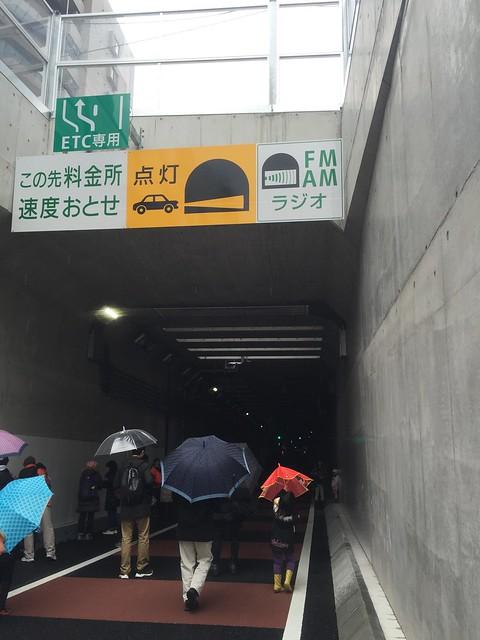 山手トンネルウォーク