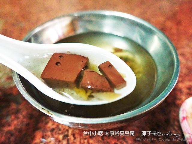 台中小吃 太原路臭豆腐 5
