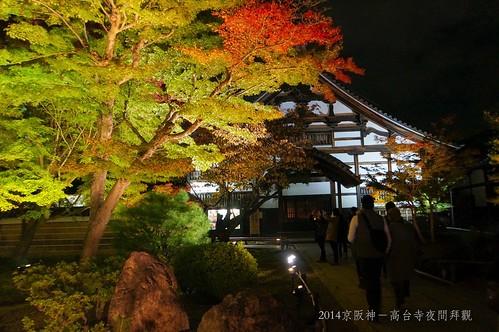 2014京阪神-高台寺夜間拜觀2168_001