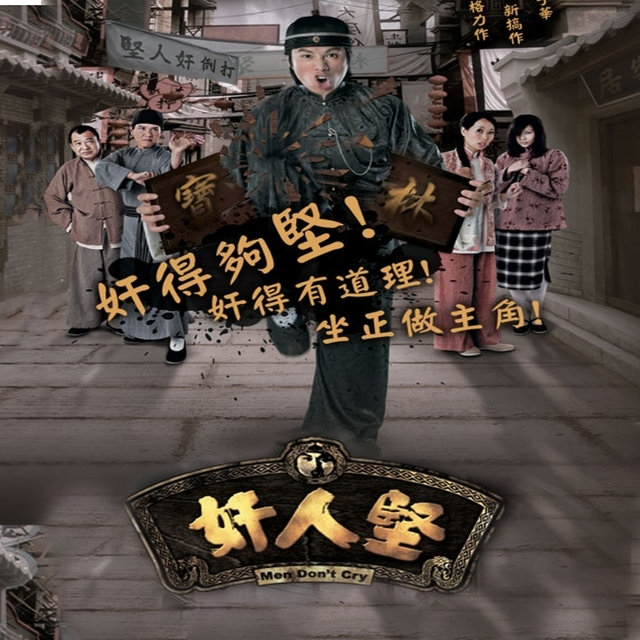 Kẻ Gian Xảo - Men Don't Cry (2007)