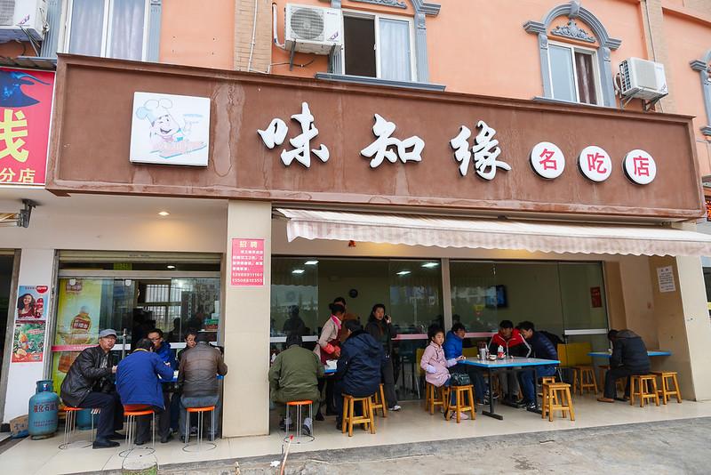 kunming_day2_9