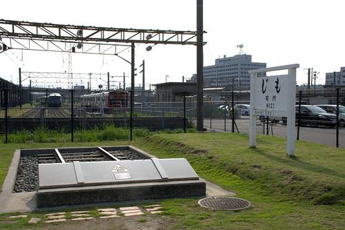 九州鉄道記念館:駅名標
