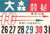 allumettes japon084