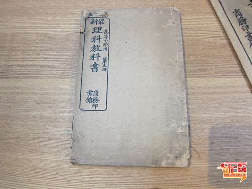 batch_理科教科書
