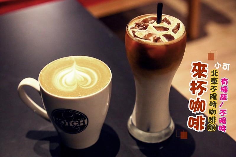台北咖啡館:NOTCH咖啡工場【台北咖啡館】NOTCH咖啡工場站前店,台北車站不限時間、可久坐、看書,有提供網路wifi上網、插座充電的咖啡館推薦