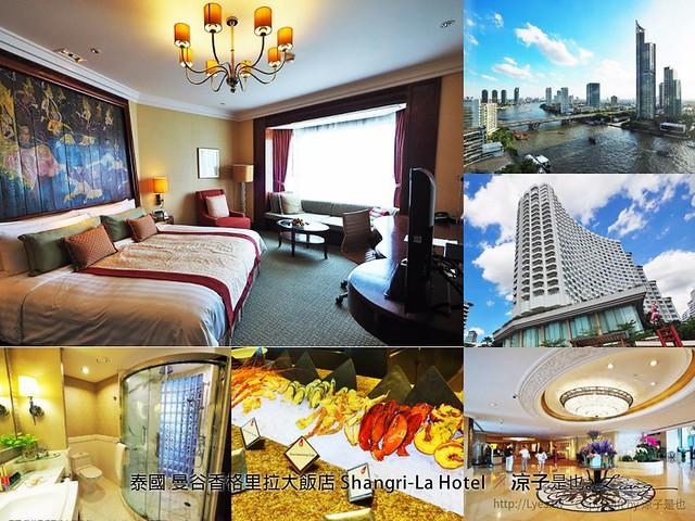 泰國 曼谷香格里拉大飯店 Shangri-La Hotel 168