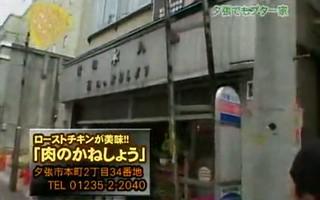 niku-no-kanesyo-outside