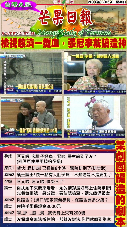 141214芒果日報--台灣史論--檢視慈濟一攤血,張冠李戴搞造神