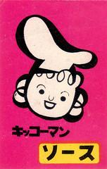 allumettes japon071