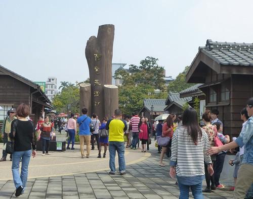Ta-Chiayi-Parc Culturel-Village japonais (7)