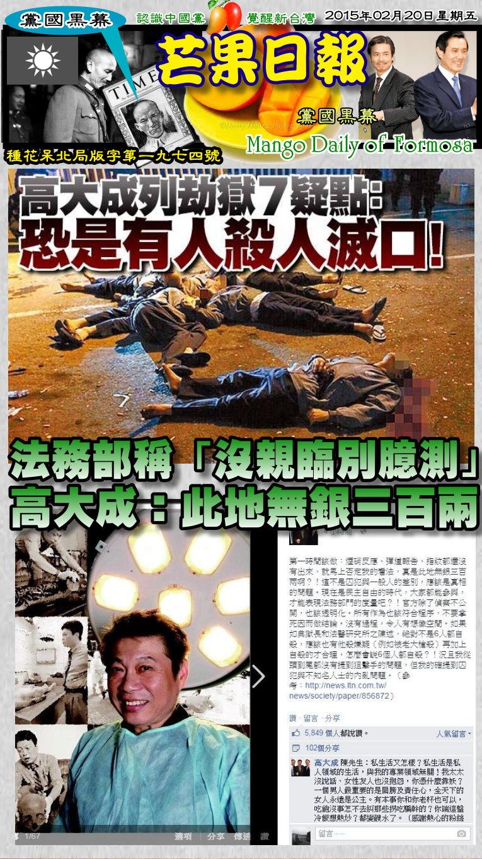 150203芒果日報--黨國黑幕--高大成列七疑點,恐有人殺人滅口