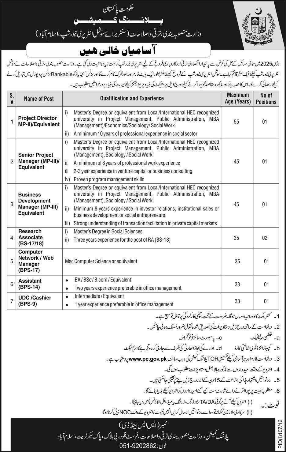 Planning Commission of Pakistan Jobs 2016