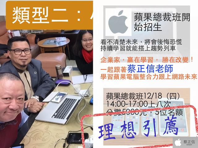 蘋果家教-漫步在雲端20150210.006