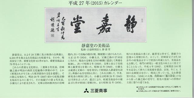三菱商事2015年卓上カレンダー