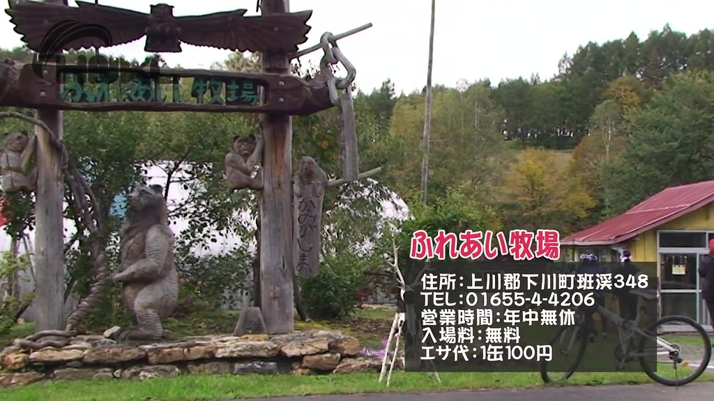 北海道單車行第二天.mp4_20141224_030330.733