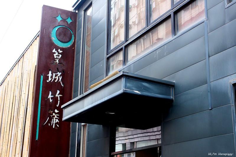 新竹竹東湯圓文化小旅行 (61)