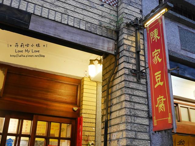 深坑老街素食餐廳推薦陳家豆腐 (2)