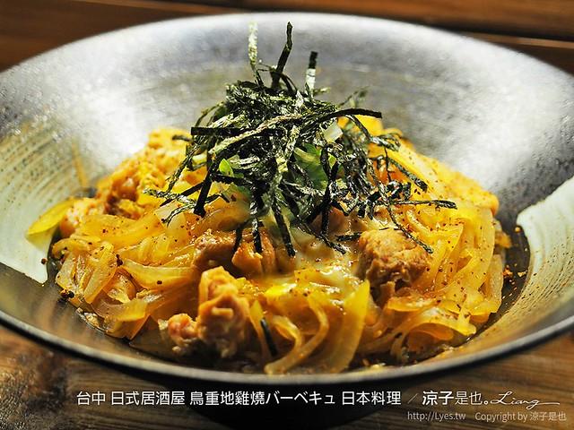 台中 日式居酒屋 鳥重地雞燒バーベキュ 日本料理 33