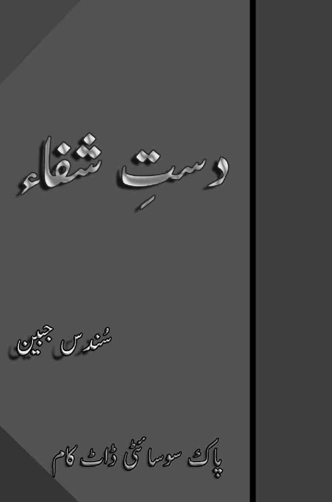 Dast-E-Shafa is a very well written complex script novel by Sundas Jabeen which depicts normal emotions and behaviour of human like love hate greed power and fear , Sundas Jabeen is a very famous and popular specialy among female readers