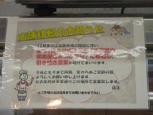 江古田市場(江古田)