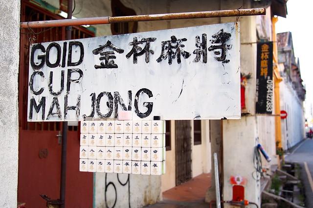 Gold Cup Mahjong, Georgetown, Penang, Malaysia