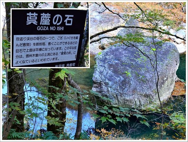 秋田賞楓抱返溪谷007-DSC_4753