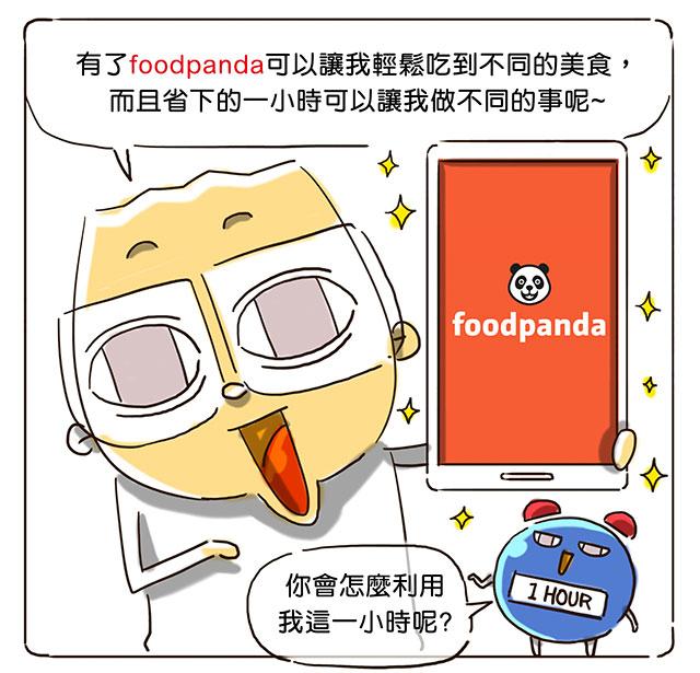 活動:空腹熊貓foodpanda線上訂餐,省下的一小時可以用來做了什麼?