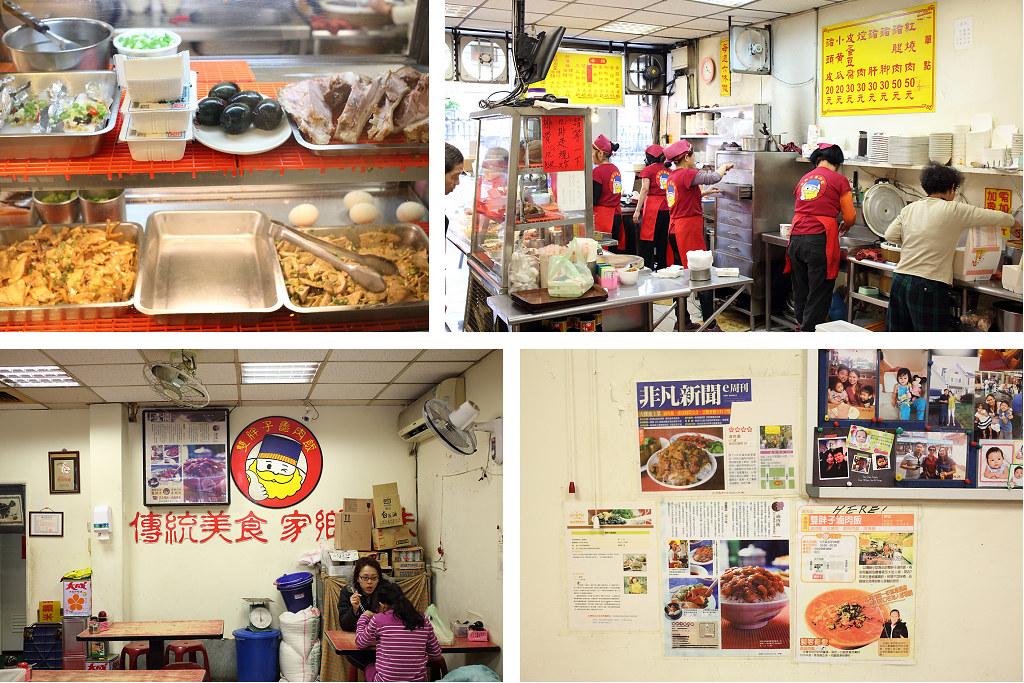 20150126大同-雙胖子魯肉飯 (4)
