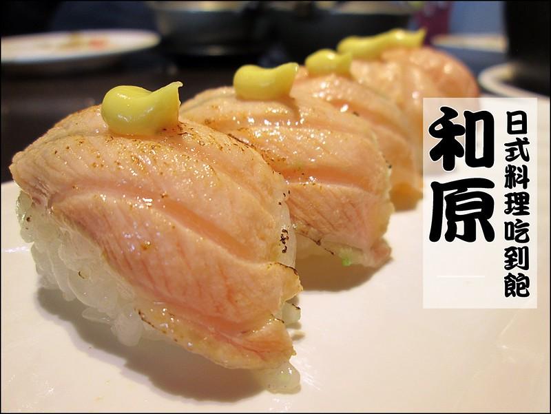 台中日本料理吃到飽。和原日式家庭料理。生魚片、握壽司 ...