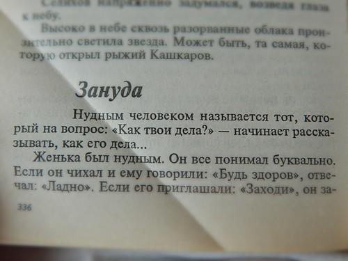 что такое нудный человек | horoshogromko.ru