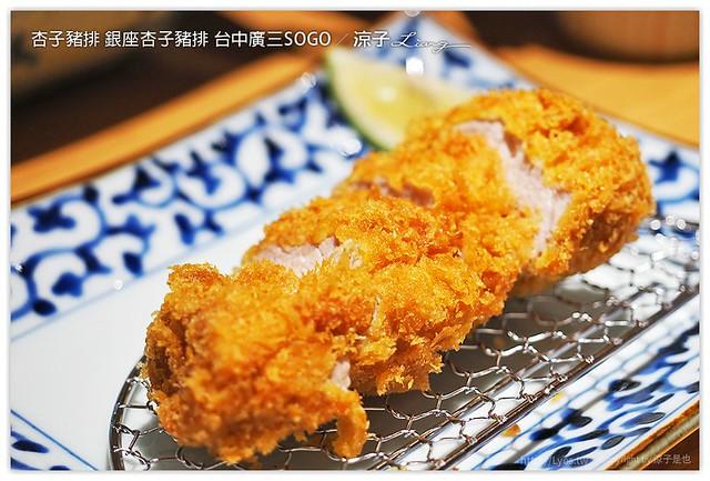 杏子豬排 銀座杏子豬排 台中廣三SOGO 31