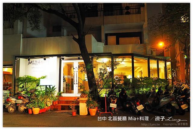 台中 北區餐廳 Mia+料理 23