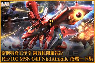 鋼普拉模型開盒報告 再生的霸王 RE/100 第一彈 MSN-04II Nightingale 夜鶯下篇