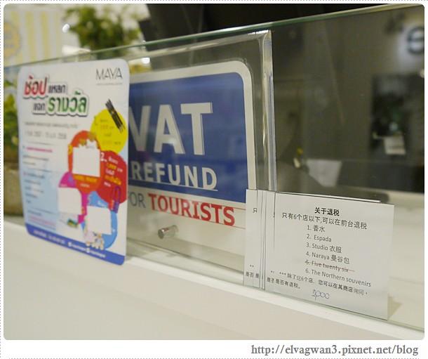 泰國-清邁-Maya百貨-Naraya-曼谷包-退稅單-退稅教學-退稅流程-機場退稅-Vat Refund-Tax Free-Tax Refund-出入境表填寫-落地簽-泰國落地簽-落地簽注意事項-泰國機場-2-201-1