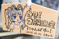 神田明神_絵馬_20150103-DSC_5944