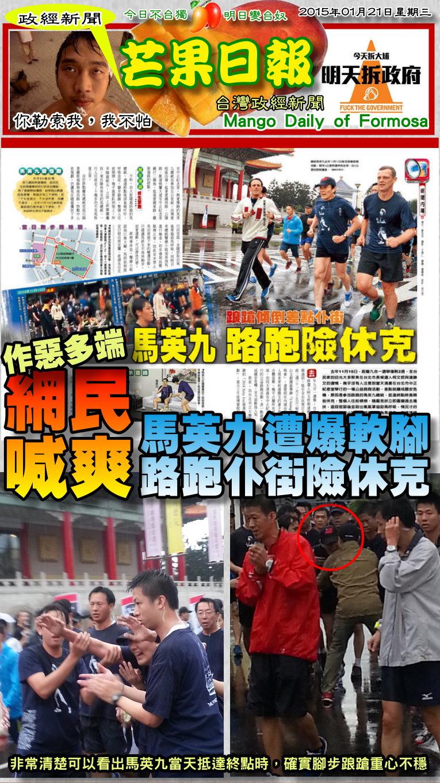 150121芒果日報--政經新聞--馬英九遭爆軟腳,路跑仆街險休克