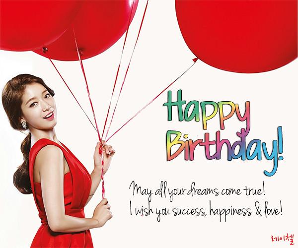 Resultado de imagem para happy birthday park shin hye