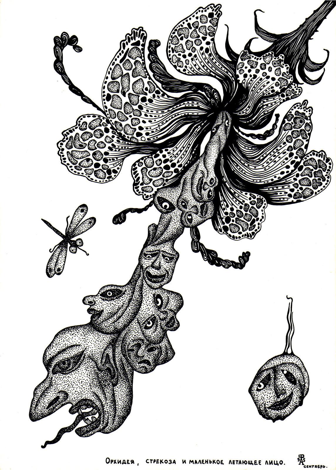 orhid