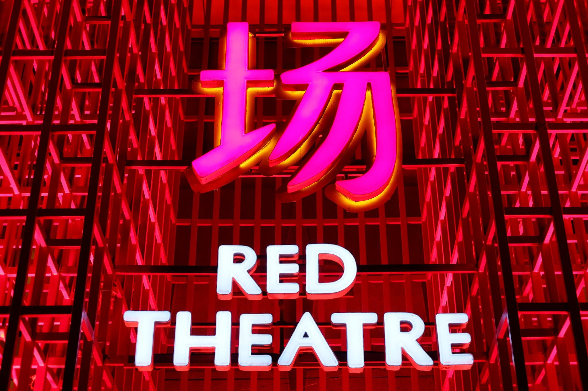 RedTheatre