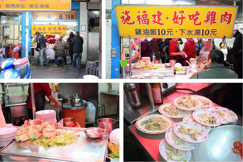 20150310-2萬華-施福建好吃雞肉飯 (2)