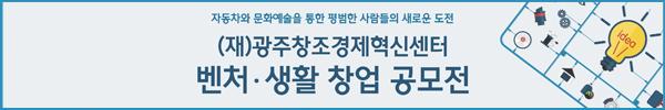 광주창조경제혁신센터